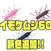 【GEECRACK】イモリッパーのラバーチューンモデル「イモケムシ60」に新色追加!