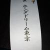 2018年新春メンテメモ 第二弾