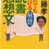 読書感想文を横山秀夫さんで