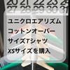 【購入品】ユニクロエアリズムコットンオーバーサイズTシャツXSサイズを購入