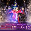 2018-19東京ディズニーリゾートのカウントダウン第1弾応募中