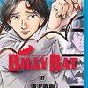 浦沢直樹著「BILLY BAT 17」:話はまだまだ続きます