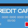 身に覚えのないクレジットカード請求。不正利用? いや、他人の打ち間違い・・・って、どういうこと?