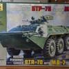 ズベズダ BTR-70 MA-7ターレット 製作中その1
