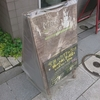 マロ カフェ (Maro Cafe)/ 札幌市中央区北1条西8丁目 1条ATビル 2F