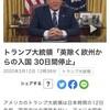 この時期に海外観光行ってる馬鹿はくたばれよ『トランプ大統領「英除く欧州からの入国 30日間停止」』2020年3月12日 12時38分。NHK。トランプ大統領を応援する。