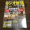 書籍 〜 ラジオ受信バイブル2021
