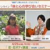 【4/29(木祝)】体と心の学び合いセミナー