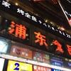 上海で鉄板焼きを食べる-和風