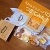 6月30日にスタートしたAmazon(アマゾン)のスーパーマーケットvalor(バロー)を使ってみた!