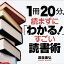 READ 2 INNOVATE! 読書からイノベーションを起こす情報集!