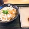 「はなまるうどん」で「秋の天ぷら定期券」を吉野家の株主優待券で購入&ちょっと嬉しかったこと