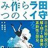 マクガイヤーチャンネル「ここがヘンだよ! 細田守と『未来のミライ』」