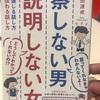 本・書評 〜察しない男、説明しない女〜