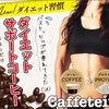 カフェイン+プロテインの新習慣!ダイエットサポートコーヒー【カフェテイン】(18-1220)