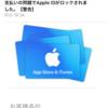 お支払の問題でApple IDがロックされました。【警告】