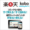 KoBoがタブレットを発売! 旧モデルNexusが14800円!