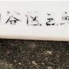 【世田谷区】三軒茶屋町