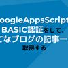 Google Apps ScriptでBASIC認証をして、はてなブログの記事一覧を取得する