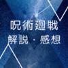 【呪術廻戦】読者最大の敵!真人のトラウマ事件3選!!【呪術廻戦 真人】