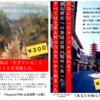 第25回文学フリマ東京【イ−03】出展の詳細おしらせ