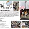 愛犬の友1月号にうちのコーギー犬が掲載されました!
