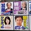 投票のご案内、選挙割の取組み
