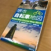 「堺市自転車地図」