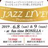 ジャズコース発表会 JAZZ LIVE ! のご案内です🎉