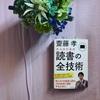 読書術アウトプット 読書の全技術/齋藤孝