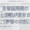 【放送大学086日目】自習型問題の回答・解説が届く