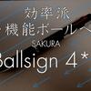 【紹介】効率派!!サクラの4色ボールペン+シャーペン