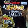 【新商品】黒すぎてビックリ 黒いポテリッチ 黒胡椒味