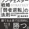 「新版ランチェスター戦略」 読了 〜問題は敵をどう見つけるか〜