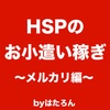 HSPのお小遣い稼ぎ〜メルカリ編〜