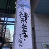 緒形拳とその時代展(12/6に終了)
