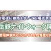 24日(土)に富士市の岳南電車で岳鉄ナイトウォーク開催予定