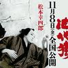 幸四郎が全身全霊で演じるシネマ歌舞伎『女殺油地獄』@大阪ステーションシティシネマ 11月11日