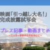 及川光博さん出演!映画「引っ越し大名!」完成披露試写会のプレス記事・動画をベイベー視点でまとめてみた