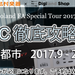 Roland FA Special Tour 2017 「FA-06-SC 徹底攻略セミナー」9月18日(月・祝)開催