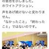 蓮舫さん  確かに「なかったこと」「終わったこと」ではないのです。  二重国籍は「なかったこと」「終わったこと」ではないのです。  二重国籍のまま違法に選挙に出て当選したのは他の日本国民の当選の権利を奪った行為で議員辞職が当然です!