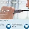 歯科医直伝その4!電動歯ブラシメーカー別レビュー!