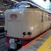 【サンライズ乗車】寝台特急で東京へ:0泊3日、広島1日旅~2日目③~サンライズに乗車