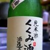 くくみ 生原酒 純米