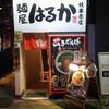 秋葉原にある台湾まぜそば♪♪😋😋「元祖台湾まぜそば 麺屋 はるか」😁😁