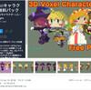 【新作無料アセット】勇者、魔女、賢者、姫、ファンタジー調のかわいい3Dボクセルのキャラクターモデルが日本作家さんよりリリース!「3DVoxelキャラクター 無料パック」