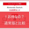 『Nintendo Switch 2台目用セット』はお得なの?通常本体と比較してみた。