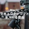 Macにセキュリティソフトを入れる理由