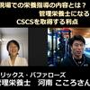 Vol.3 キャリアインタビュー ――NSCAジャパン