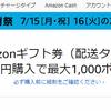 Amazonギフト券(配送タイプ)を5千円以上購入で最大1,000ポイントもらえる期間限定キャンペーン開催